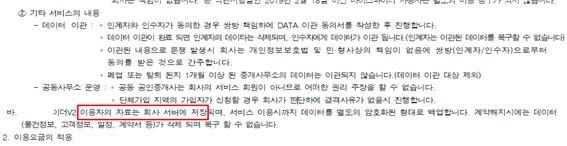 보도_민생연(20191202)부동산중개프로그램 개인정보 유출 우려_첨부이미지.jpg
